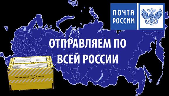 Доставка в регионы России Почтой России