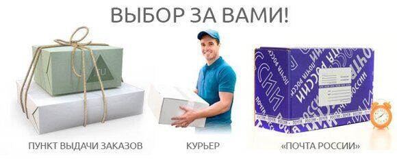 Доставка в регионы России