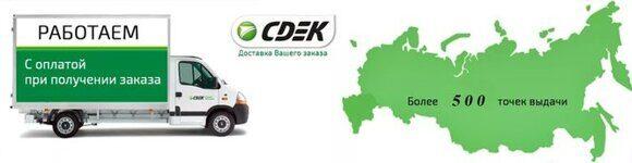 Доставка в регионы России СДЭК